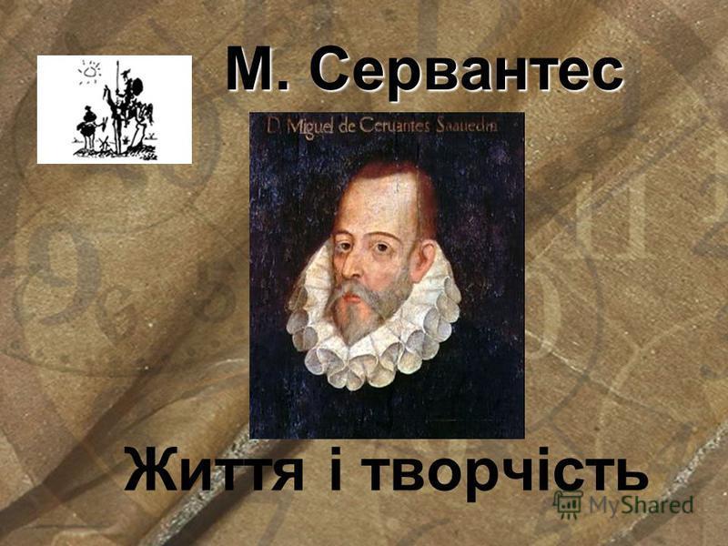 Життя і творчість М. Сервантес