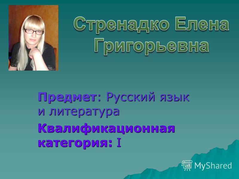 Предмет: Русский язык и литература Квалификационная категория: I фото