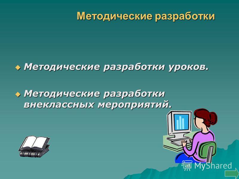 Методические разработки Методические разработки уроков. Методические разработки уроков. Методические разработки внеклассных мероприятий. Методические разработки внеклассных мероприятий.