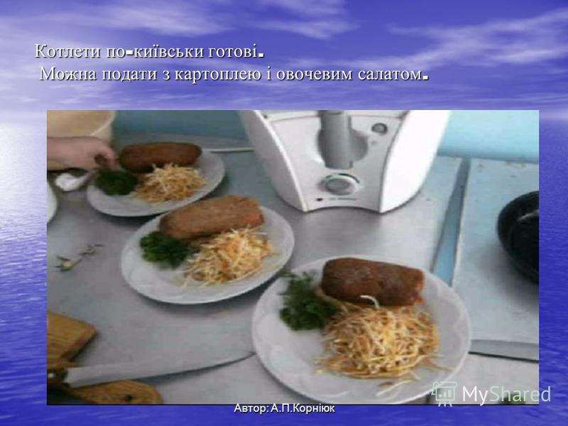Котлети по - київськи готові. Можна подати з картоплею і овочевим салатом. Автор: А.П.Корніюк