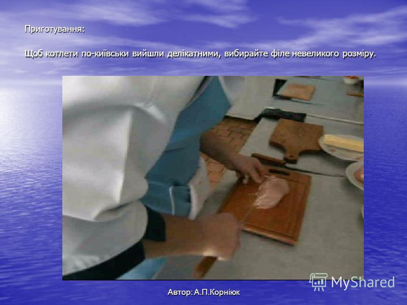 Приготування: Щоб котлети по-київськи вийшли делікатними, вибирайте філе невеликого розміру. Автор: А.П.Корніюк