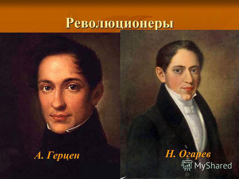 Революционеры А. Герцен Н. Огарев