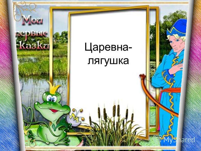 Царевна- лягушка