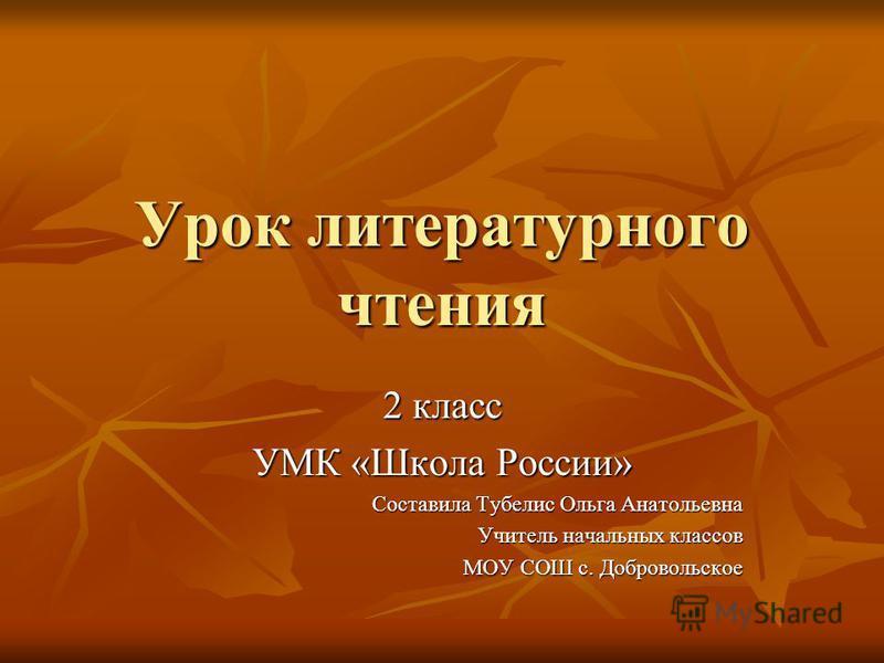 знакомство с учебником по литературному чтению 2 класс школа россии