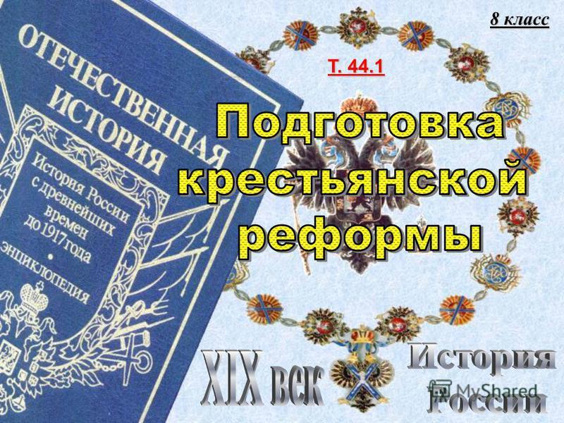 Т. 44.1 8 класс