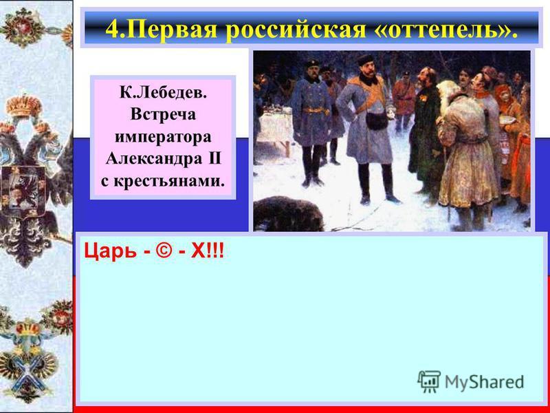 Царь - © - Х!!! 4. Первая российская «оттепель». К.Лебедев. Встреча императора Александра II с крестьянами.