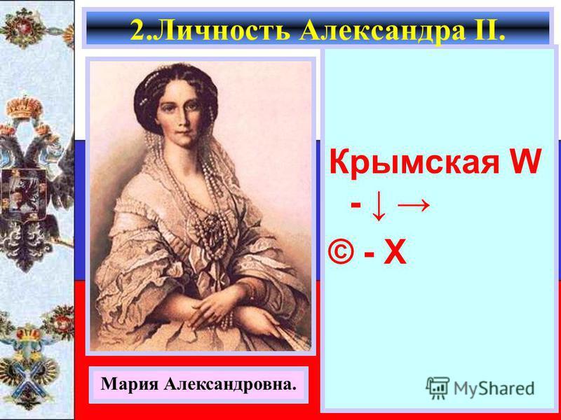 Крымская W - © - Х 2. Личность Александра II. Мария Александровна.