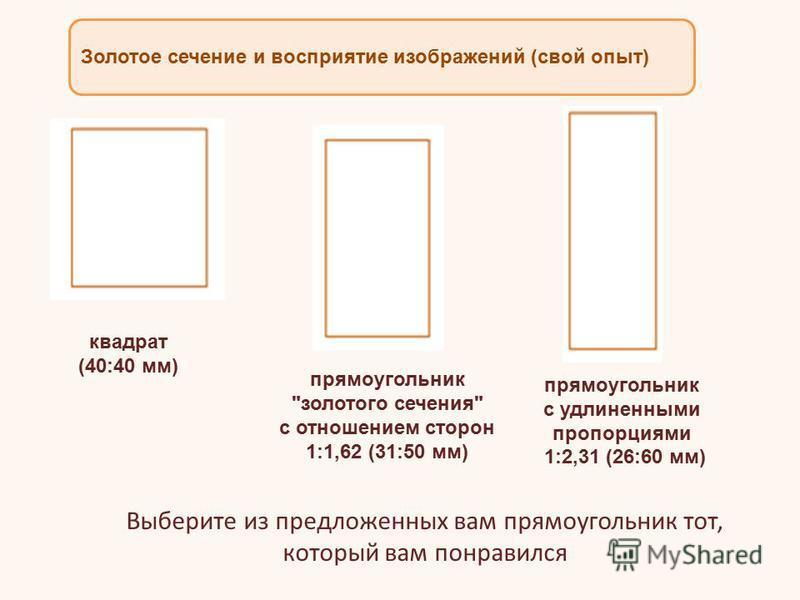 Золотое сечение и восприятие изображений (свой опыт) квадрат (40:40 мм) прямоугольник