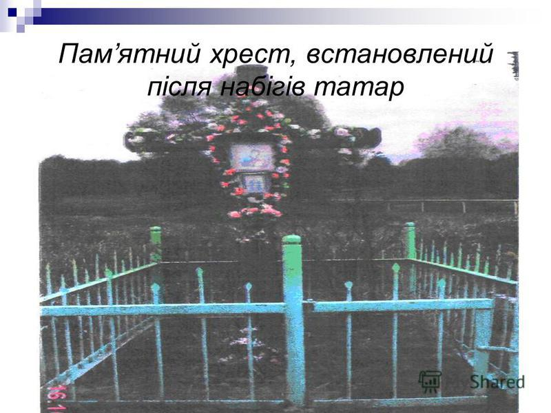 Памятний хрест, встановлений після набігів татар
