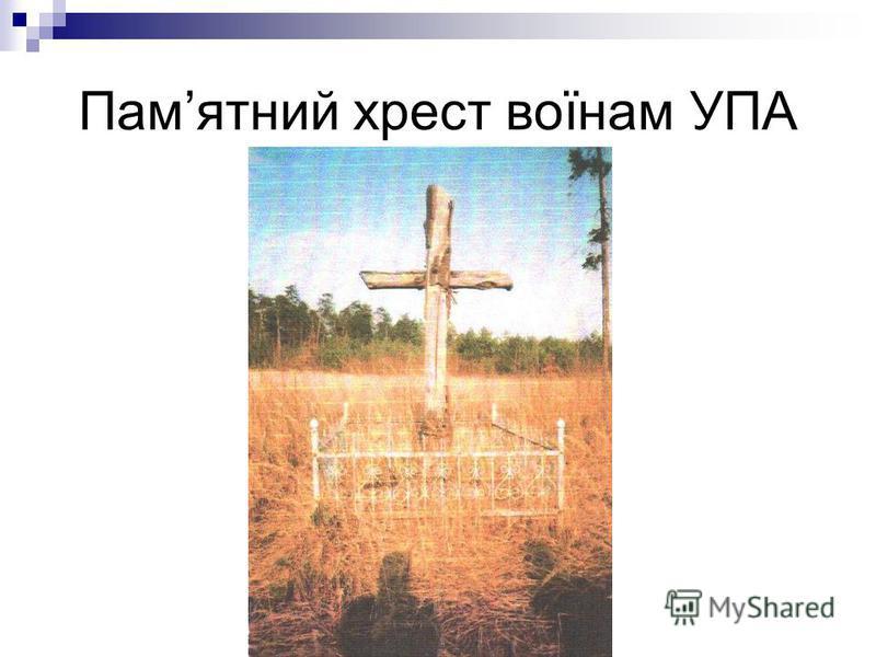 Памятний хрест воїнам УПА