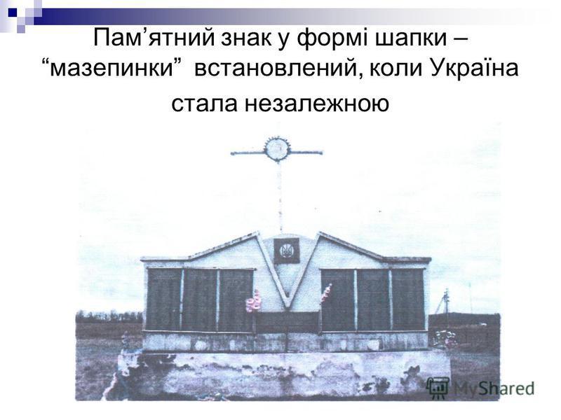 Памятний знак у формі шапки – мазепинки встановлений, коли Україна стала незалежною