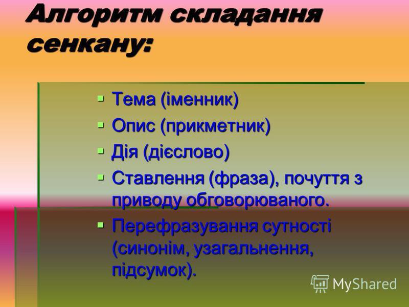 Стратегія «Сенкан» (пятиряддя). (Етап рефлексії). Сенкан – це білий вірш, в якому синтезована інформація в стислому вислові з 5 рядків.