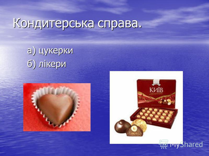 Кондитерська справа. а) цукерки а) цукерки б) лікери б) лікери