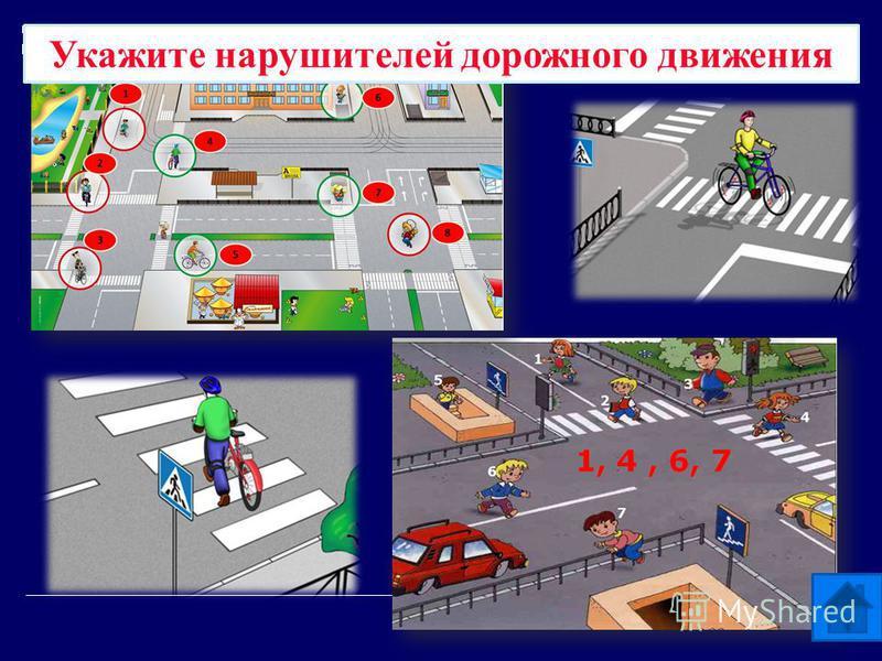 Укажите нарушителей дорожного движения