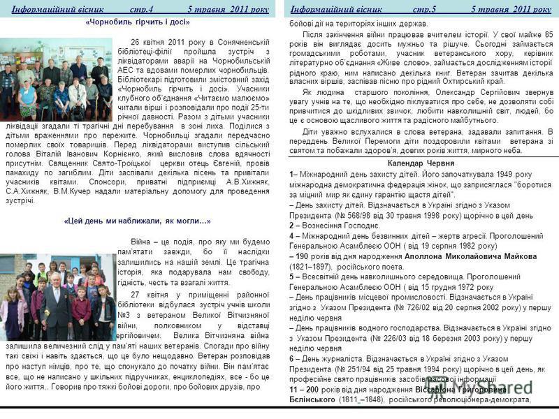 Інформаційний вісник стр.4 5 травня 2011 рокуІнформаційний вісник стр.5 5 травня 2011 року «Чорнобиль гірчить і досі» 26 квітня 2011 року в Сонячненській бібліотеці-філії пройшла зустріч з ліквідаторами аварії на Чорнобильській АЕС та вдовами померли
