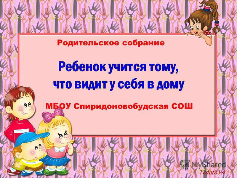 МБОУ Спиридоновобудская СОШ Родительское собрание