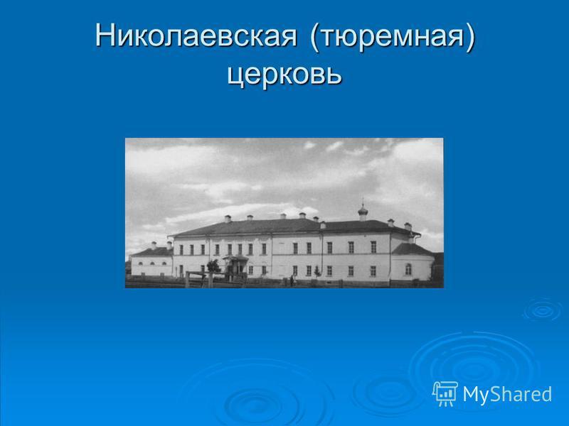 Николаевская (тюремная) церковь