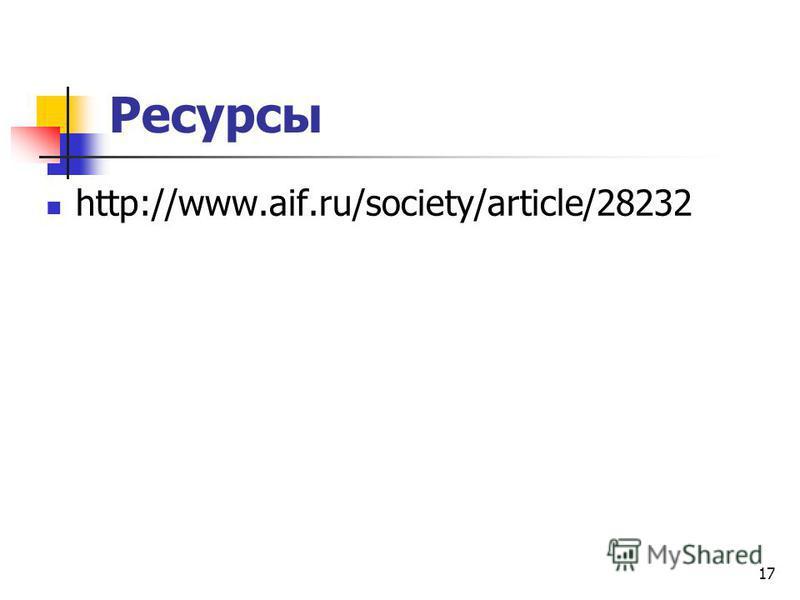 Ресурсы http://www.aif.ru/society/article/28232 17