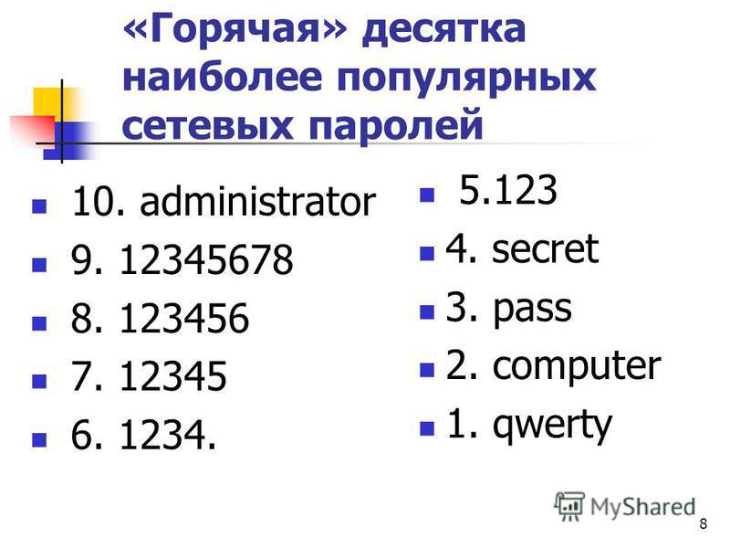 «Горячая» десятка наиболее популярных сетевых паролей 10. administrator 9. 12345678 8. 123456 7. 12345 6. 1234. 8 5.123 4. secret 3. pass 2. computer 1. qwerty