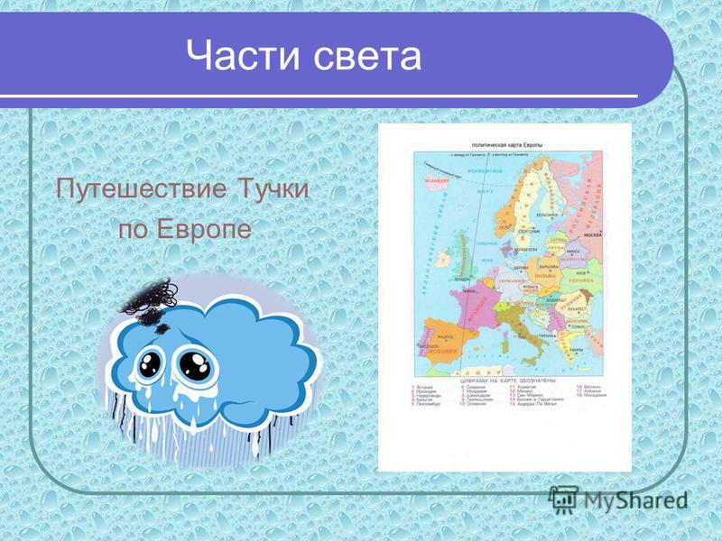 Части света Путешествие Тучки по Европе