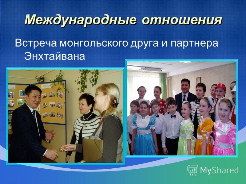 Международные отношения Встреча монгольского друга и партнера Энхтайвана