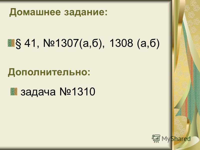 Домашнее задание: § 41, 1307(а,б), 1308 (а,б) Дополнительно: задача 1310