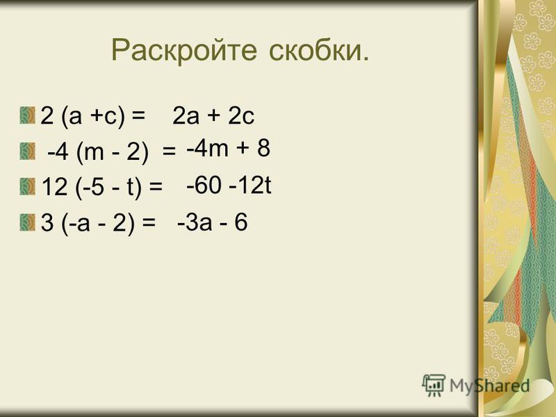 Раскройте скобки. 2 (а +с) = -4 (m - 2) = 12 (-5 - t) = 3 (-а - 2) = 2a + 2c -4m + 8 -60 -12t -3a - 6