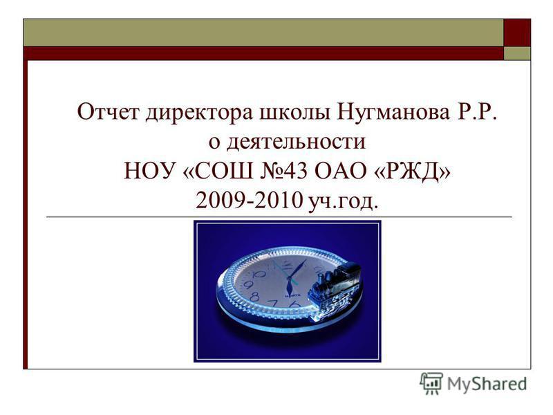 Отчет директора школы Нугманова Р.Р. о деятельности НОУ «СОШ 43 ОАО «РЖД» 2009-2010 уч.год.