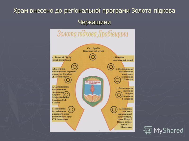 Храм внесено до регіональної програми Золота підкова Черкащини