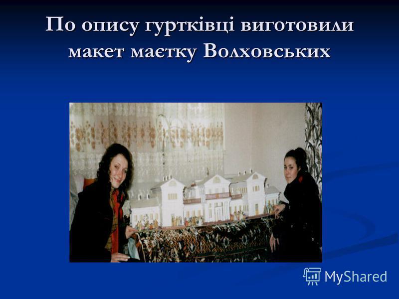 По опису гуртківці виготовили макет маєтку Волховських