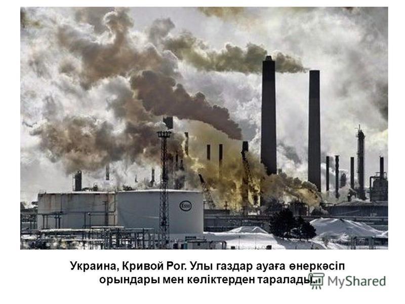 Украина, Кривой Рог. Улы газдар ауаға өнеркәсіп орындары мен көліктерден таралады.