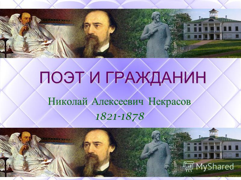 ПОЭТ И ГРАЖДАНИН Николай Алексеевич Некрасов 1821-1878