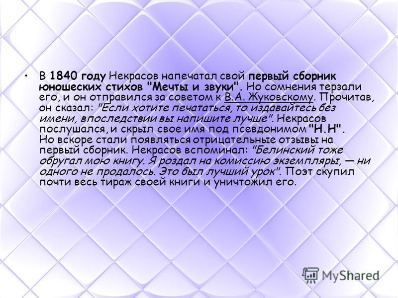 В 1840 году Некрасов напечатал свой первый сборник юношеских стихов
