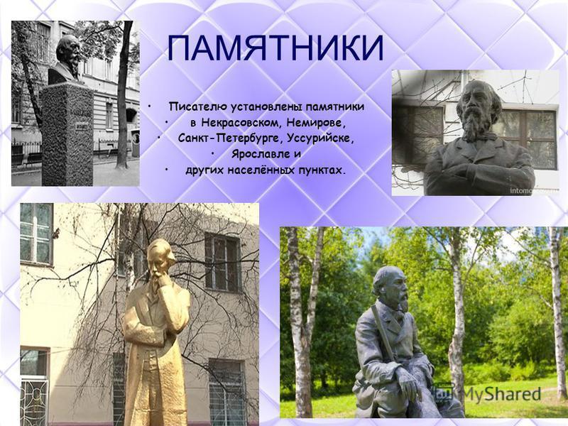 ПАМЯТНИКИ Писателю установлены памятники в Некрасовском, Немирове, Санкт-Петербурге, Уссурийске, Ярославле и других населённых пунктах.