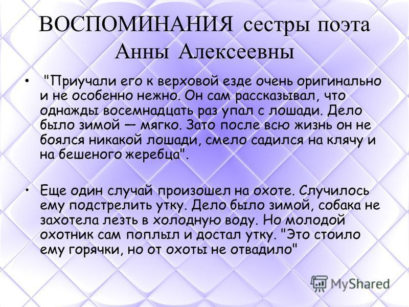 ВОСПОМИНАНИЯ сестры поэта Анны Алексеевны