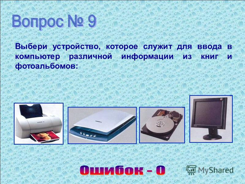 Выбери устройство, которое служит для ввода в компьютер различной информации из книг и фотоальбомов: