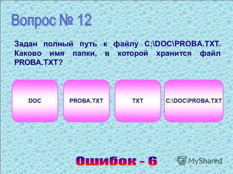 Задан полный путь к файлу C:\DOC\PROBA.TXT. Каково имя папки, в которой хранится файл PROBA.TXT? DOCPROBA.TXT C:\DOC\PROBA.TXT