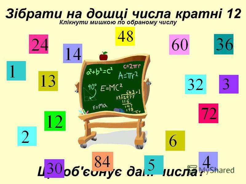 Що об'єднує дані числа? Зібрати на дошці числа кратні 12 Клікнути мишкою по обраному числу