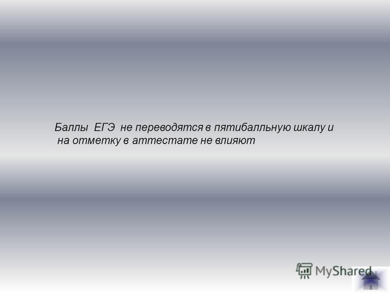 Баллы ЕГЭ не переводятся в пятибалльную шкалу и на отметку в аттестате не влияют