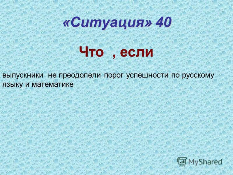 «Ситуация» 40 Что, если выпускники не преодолели порог успешности по русскому языку и математике