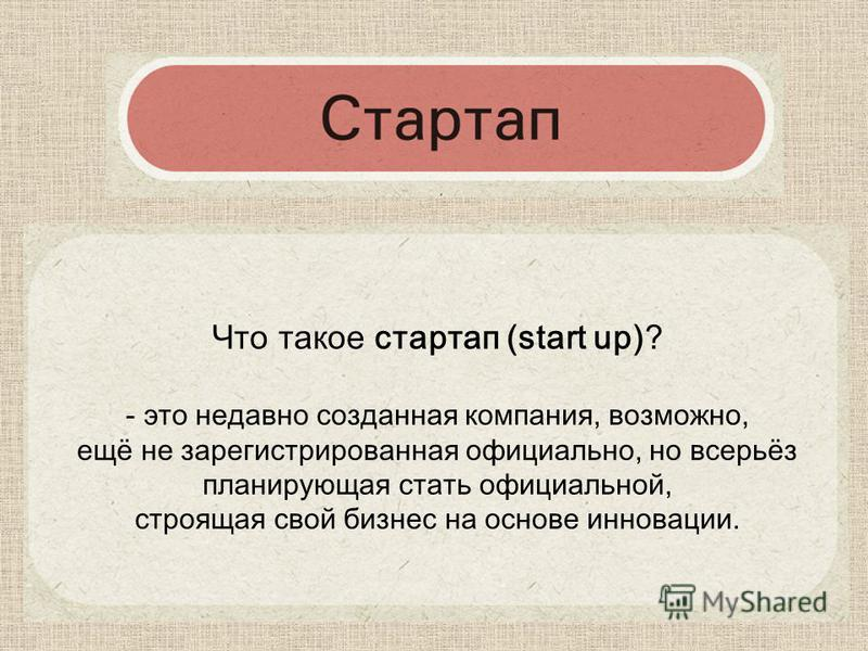 Что такое стартап (start up)? - это недавно созданная компания, возможно, ещё не зарегистрированная официально, но всерьёз планирующая стать официальной, строящая свой бизнес на основе инновации.