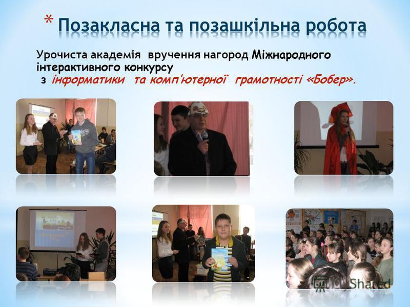 Урочиста академія вручення нагород Міжнародного інтерактивного конкурсу з інформатики та компютерної грамотності «Бобер».