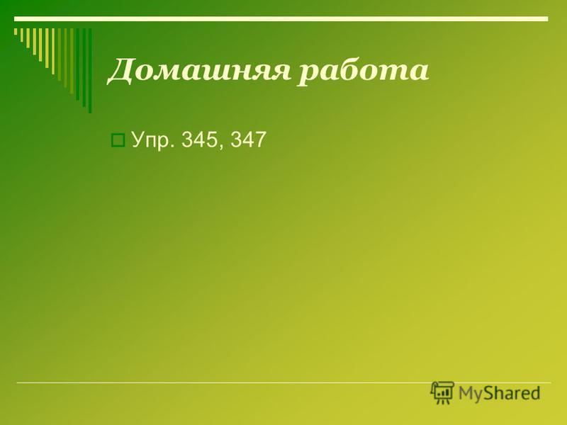 Домашняя работа Упр. 345, 347