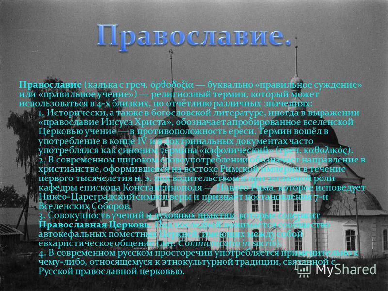 Православие (калька с греч. ρθοδοξία буквально «правильное суждение» или «правильное учение») религиозный термин, который может использоваться в 4-х близких, но отчётливо различных значениях: 1. Исторически, а также в богословской литературе, иногда