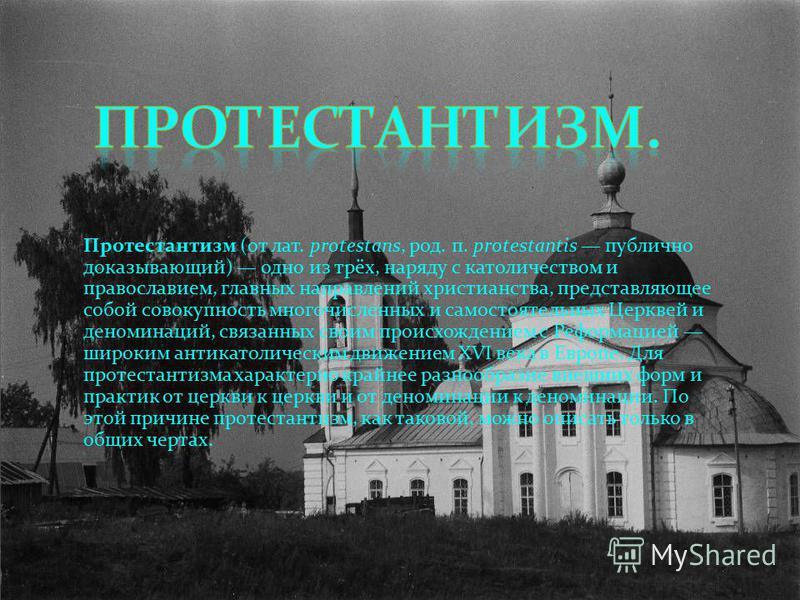Протестантизм (от лат. protestans, род. п. protestantis публично доказывающий) одно из трёх, наряду с католичеством и православием, главных направлений христианства, представляющее собой совокупность многочисленных и самостоятельных Церквей и деномин