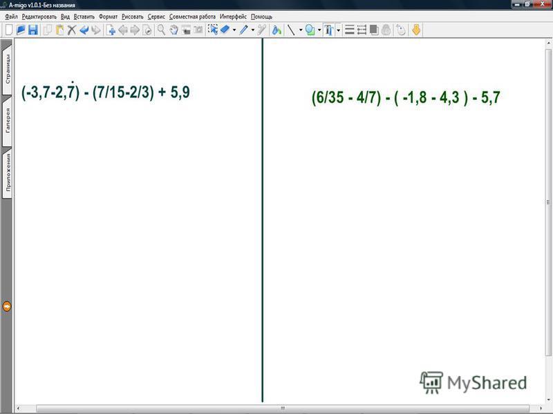 13 Х-3,22=-8,19 4,31-х=5,18 1(3/14)-у=2(7/10) 5,23+х=-7,24 Х+3,12=-5,43