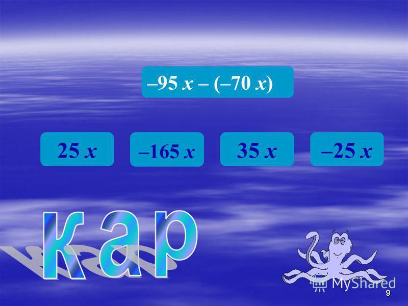 8 34 х – (+69 х) 35 х –35 х 103 х 113 х