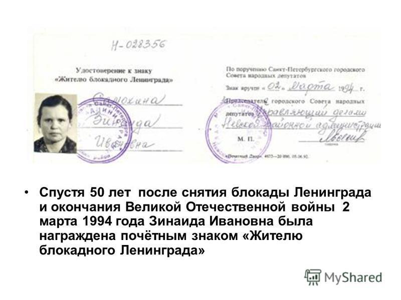 Спустя 50 лет после снятия блокады Ленинграда и окончания Великой Отечественной войны 2 марта 1994 года Зинаида Ивановна была награждена почётным знаком «Жителю блокадного Ленинграда»