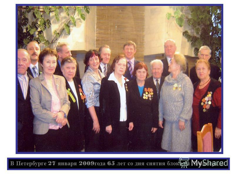 В Петербурге 27 января 2009 года 65 лет со дня снятия блокады Ленинграда