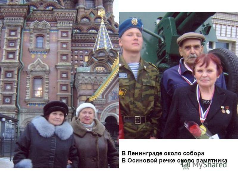В Ленинграде около собора В Осиновой речке около памятника